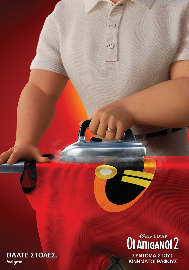 INCREDIBLES 2_BOB_IRONING_GREECE