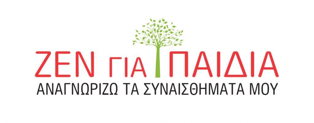 ZEN-GIA-PAIDIA_LOGO_SEIRAS-1130x444