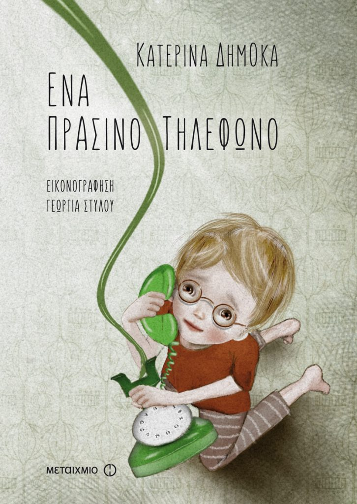 ena_prasino_tilefono
