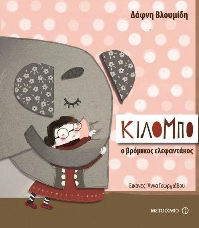 Κιλόμπο, ο βρόμικος ελεφαντάκος