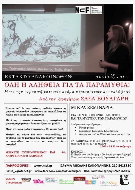 poster ΑΛΗΘΕΙΑ ΠΑΡΑΜΥΘΙΑ