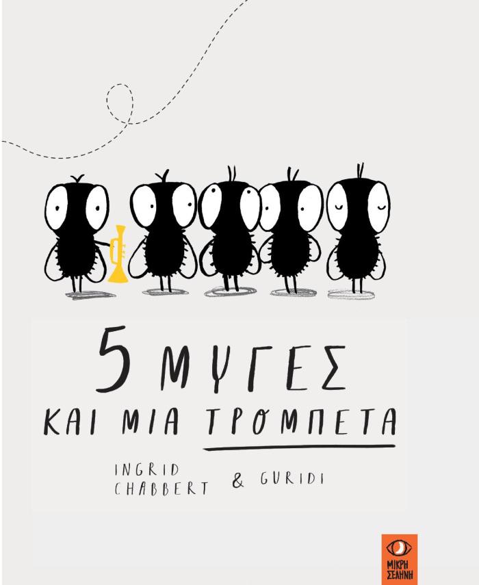 5 μύγες και μια τρομπέτα