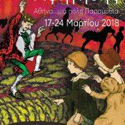 5ο Φεστιβάλ Αφήγησης 2018