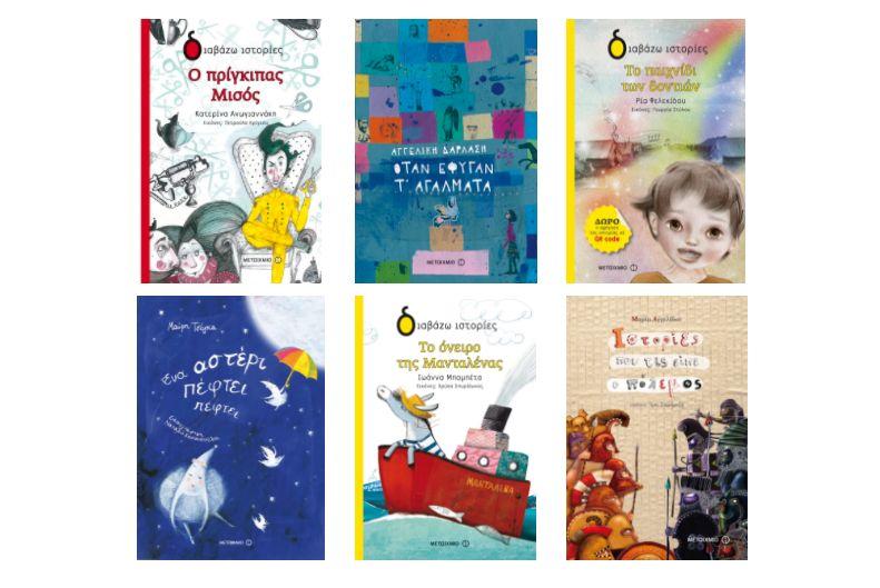 Το παιδικό βιβλίο φτάνει παντού