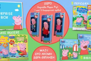 PEPPA-BOX_kentriki-eikona