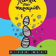 RiverWest_DeltioTypou_General