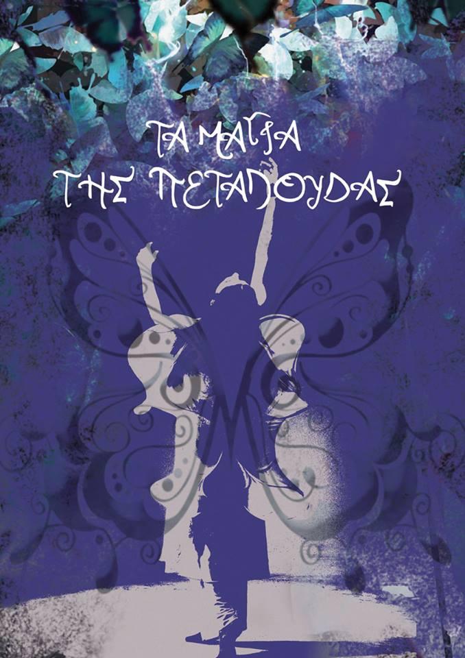 Τα-Μάγια-της-Πεταλούδας-3-