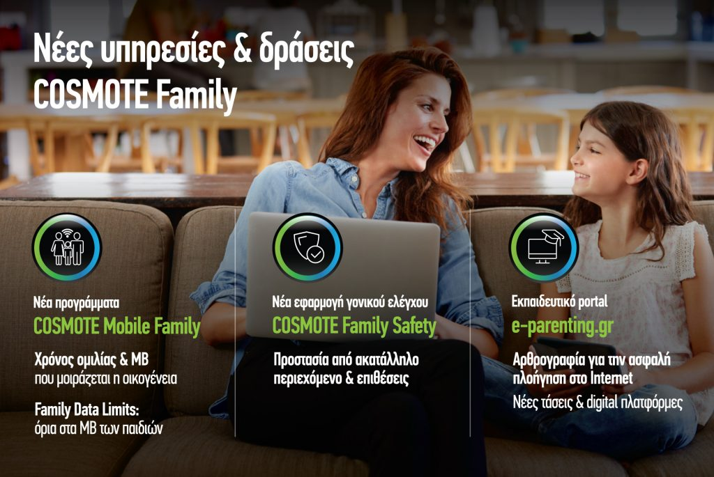 COSMOTE-Family-actions
