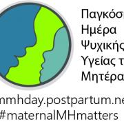 Παγκόσμια Ημέρα Ψυχικής Υγείας της Μητέρας