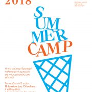 sumer_poster