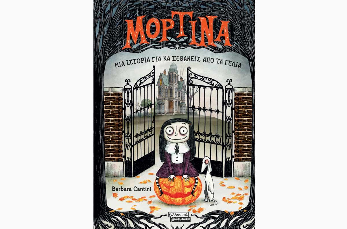 MORTINA-COVER