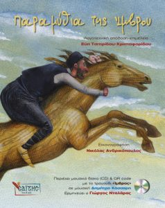 PARAMYTHIA-IMVROU-cover-500x630