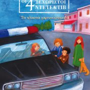 mamaloukas_ta_plasta_xartonomismata_cover