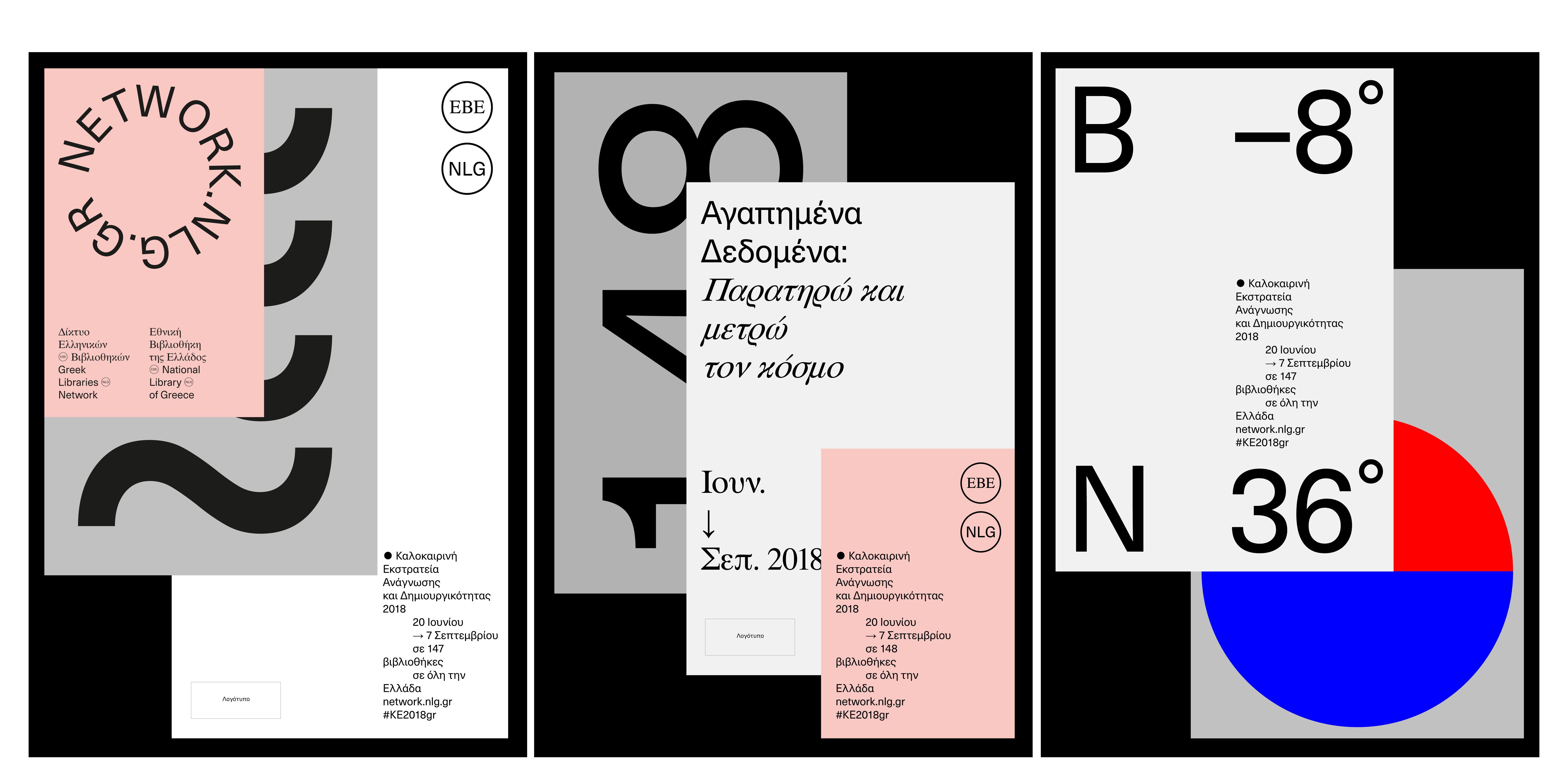 Αφίσα_Καλοκαιρινή Εκστρατεία Ανάγνωσης και Δημιουργικότητας 2018