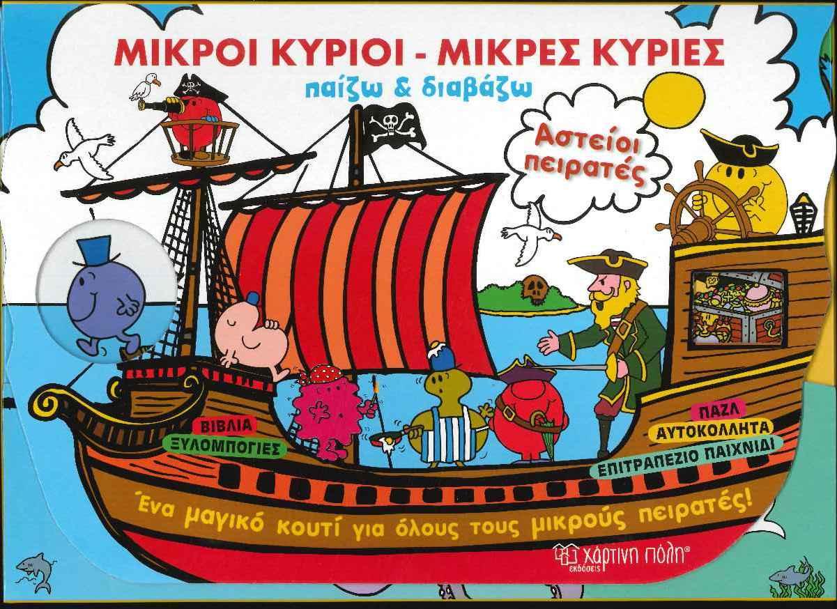 ΜΙΚΡΟΙ_ΚΥΡΙΟΙ_-_ΜΙΚΡΕΣ_ΚΥΡΙΕΣ_ΑΣΤΕΙΟΙ_ΠΕΙΡΑΤΕΣ