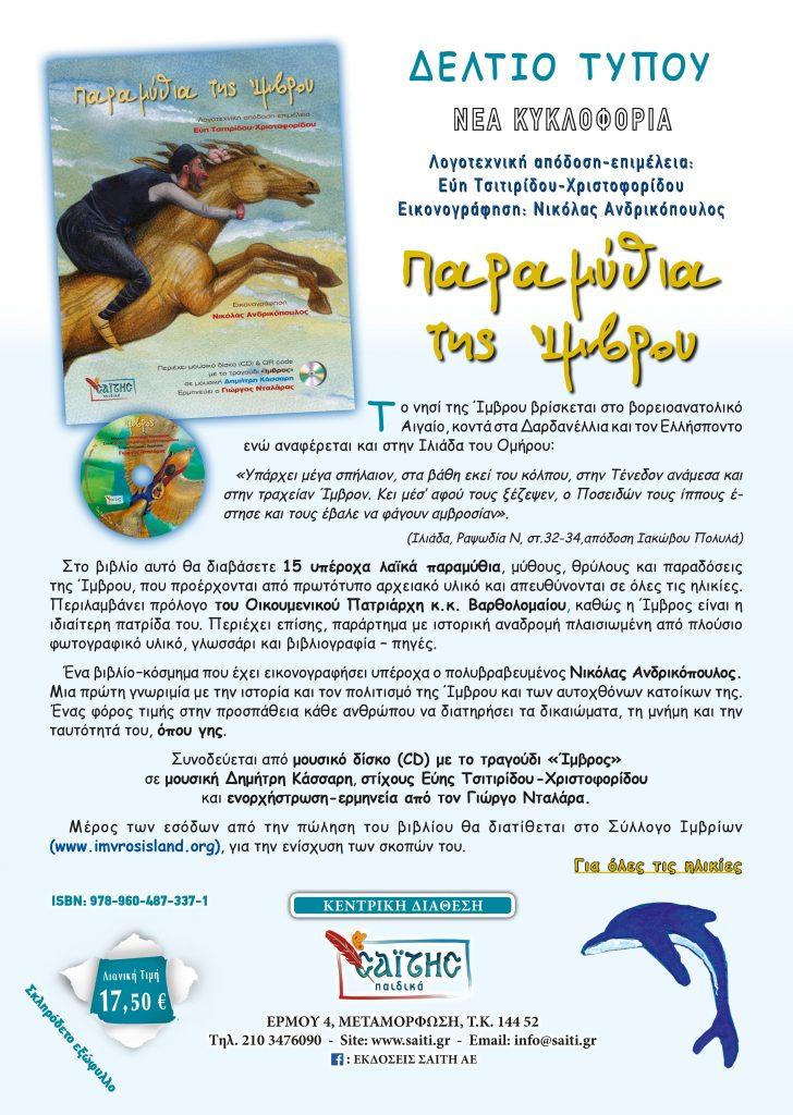 DeltioTypou_PARAMYTHIA THS IMBROY-page-001