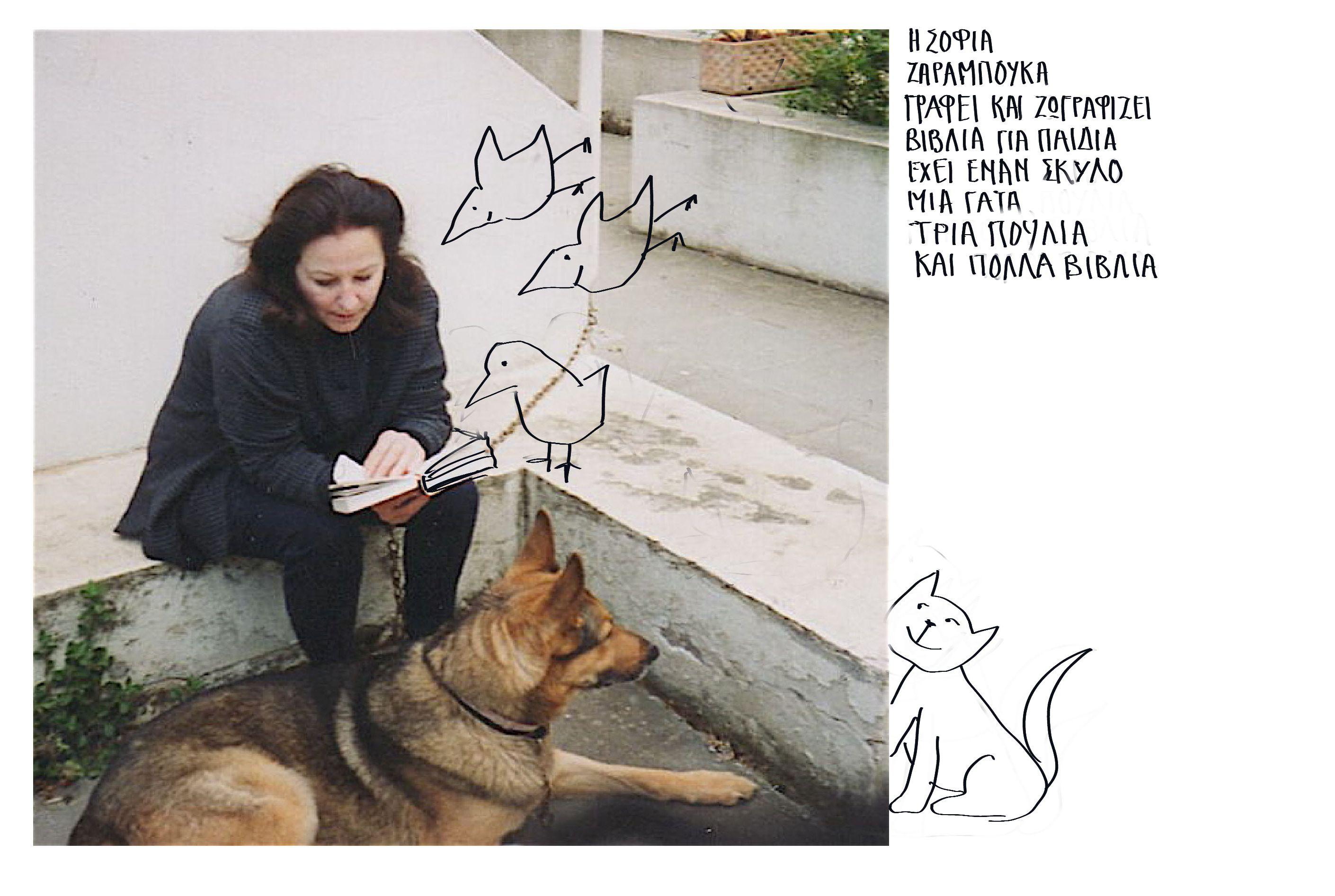 Foto_Zarabouka-Sofia
