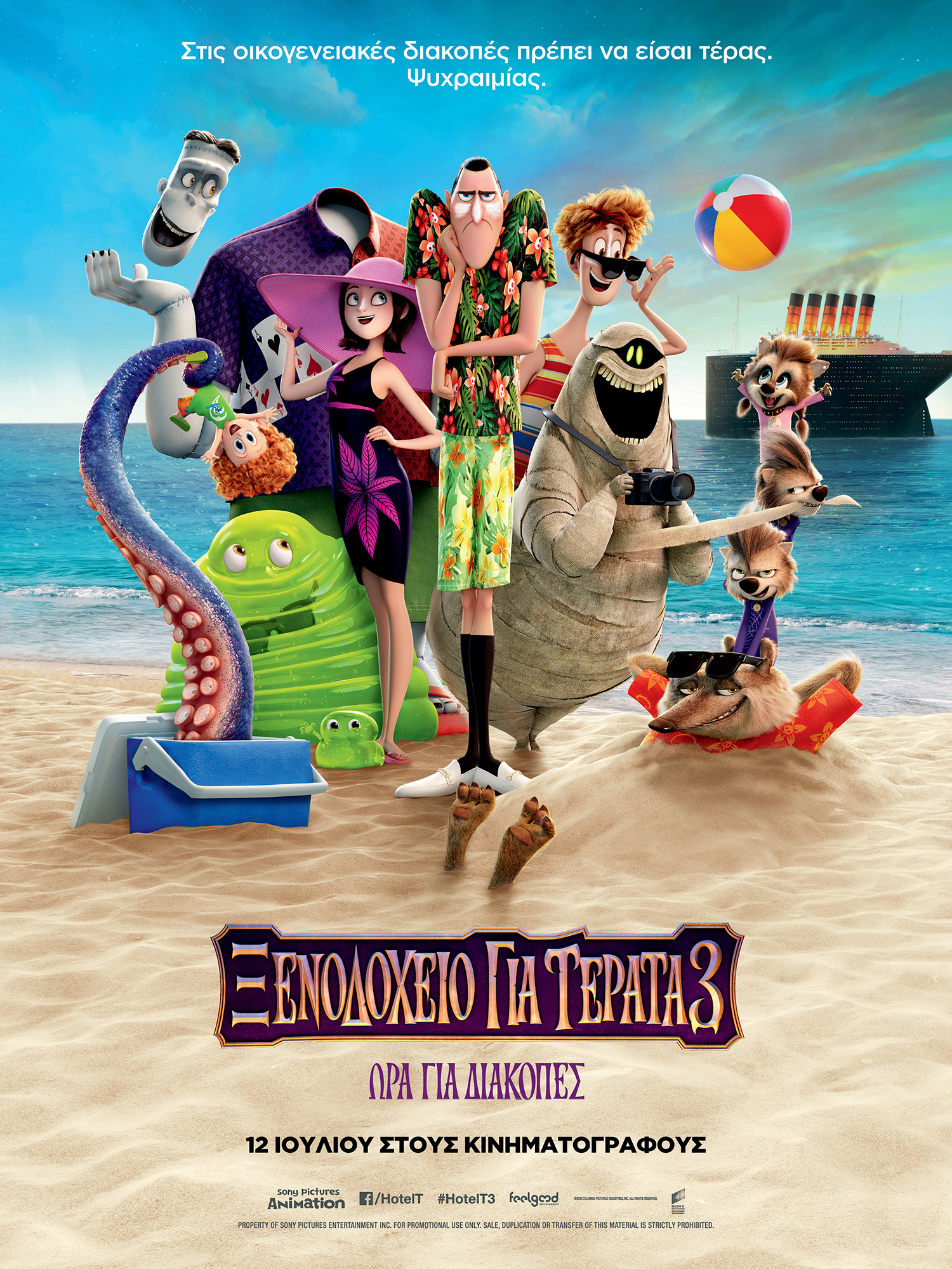 feelgood_hotel transylvania_in theater poster (vertcal)_May 18_F