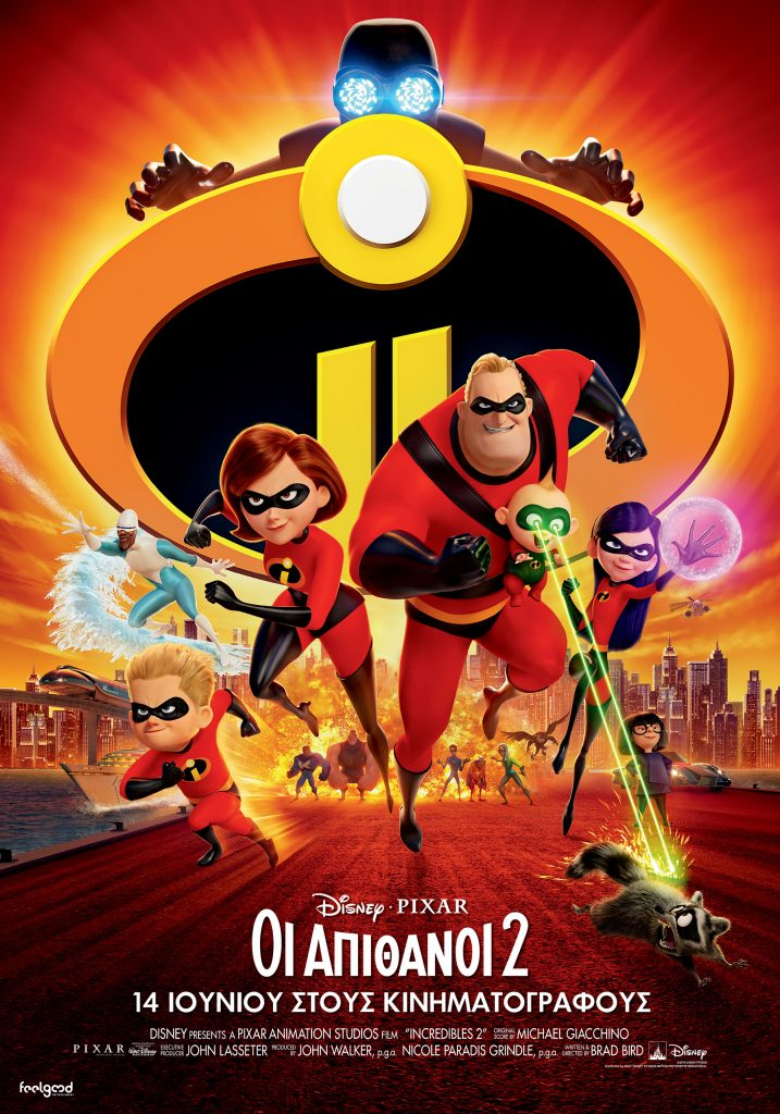 feelgood_incredibles 2_poster (RD INCLUDED)_F co