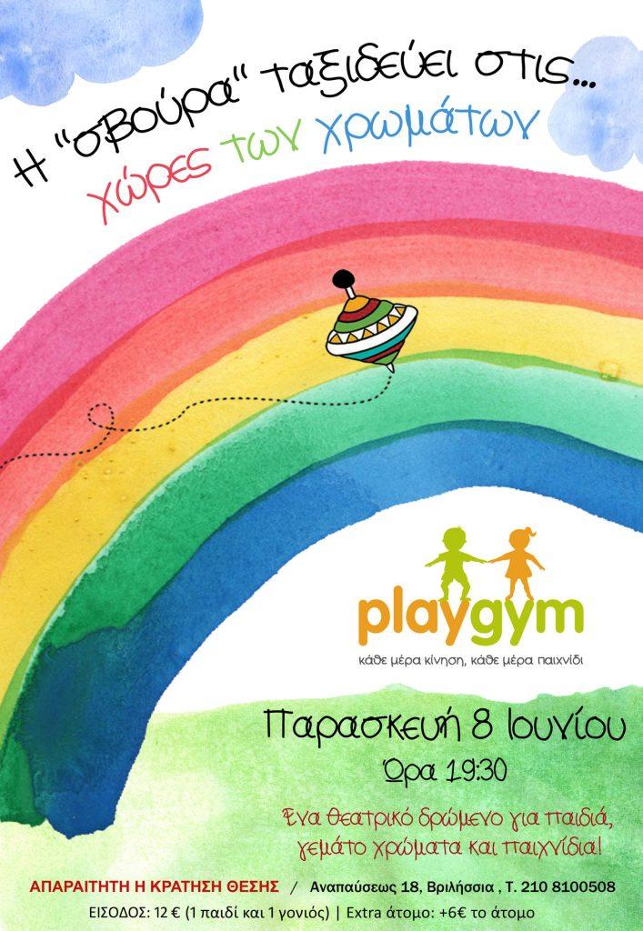 rsz_1poster_xromata_playgym-707x1024