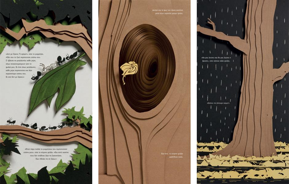 """Εικονογράφηση του παιδικού παραμυθιού του Μιχάλη Μουλάκη """"Ένα κίτρινο φύλλο"""", εκδόσεις Ίκαρος."""