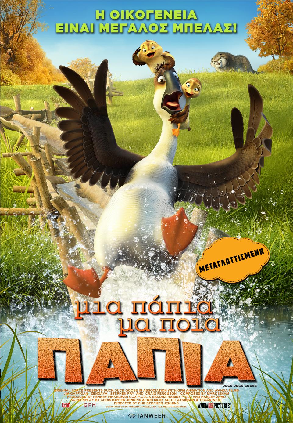 ΜΙΑ ΠΑΠΙΑ ΜΑ ΠΟΙΑ ΠΑΠΙΑ (Duck Duck Goose) - Poster
