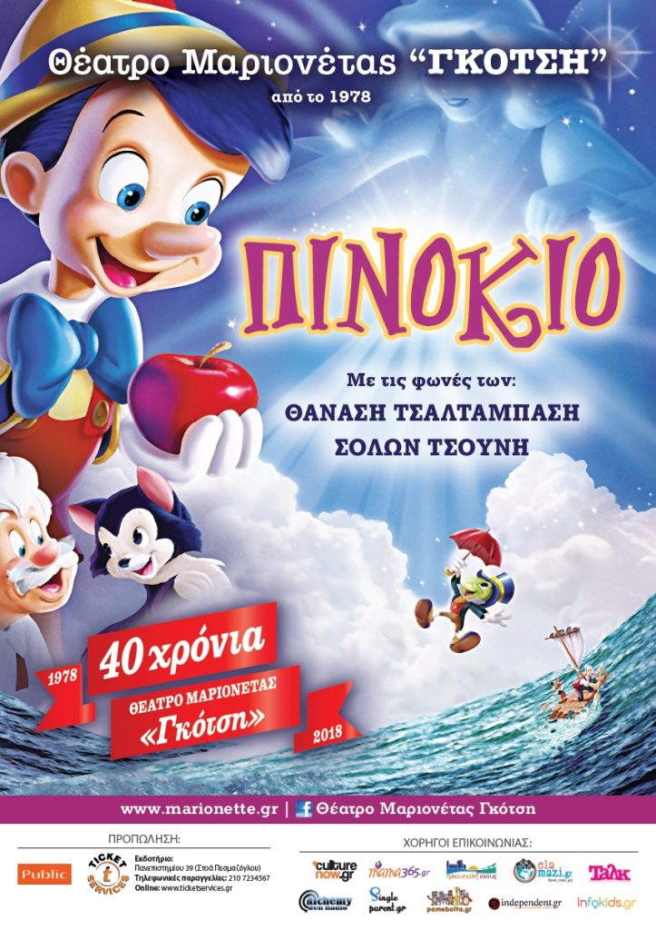 Πινόκιο-αφίσα