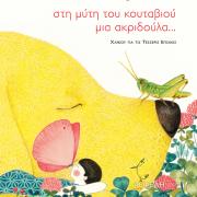 sth_myth_tou_koutaviou_mia_akridoula_cover