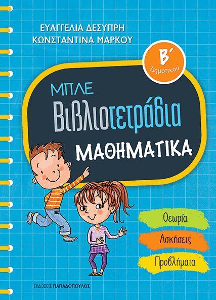 mathimatika b