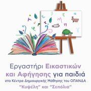 Εργαστήρι Εικαστικών και Αφήγησης για παιδιά