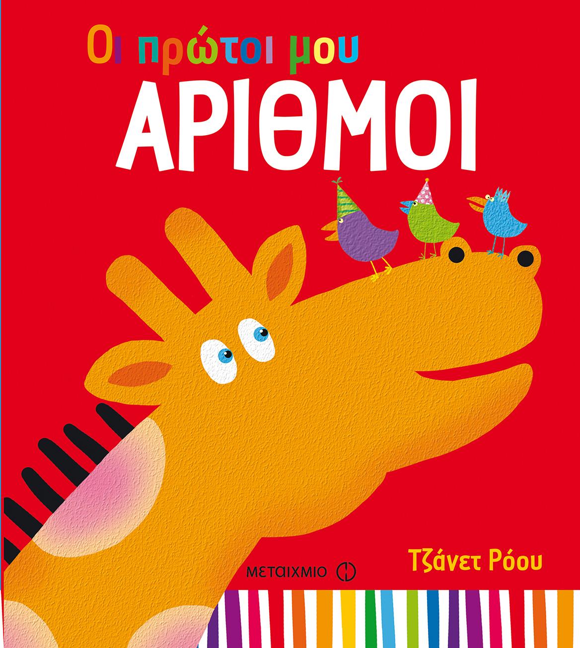 80fff57dfd8 Για παιδιά από ενός έτους, οι εκδόσεις Μεταίχμιο προτείνουν τα βιβλία «Οι  πρώτες μου γνώσεις» και «Οι πρώτοι μου αριθμοί», της Τζάνετ Ρόου, που  βοηθούν τους ...