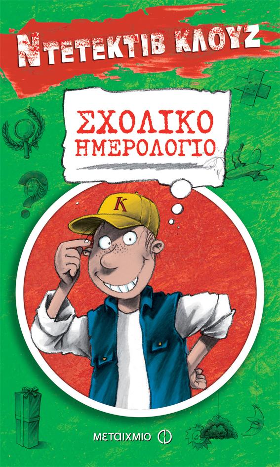 a3e1307659 Δυο σούπερ σχολικά ημερολόγια για τους μικρούς αναγνώστες