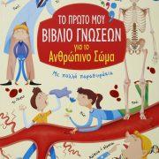 Το πρώτο μου βιβλίο γνώσεων για το ανθρώπινο σώμα