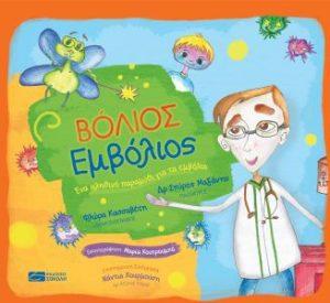 bolios-embolios-9786185139865-200-1313341