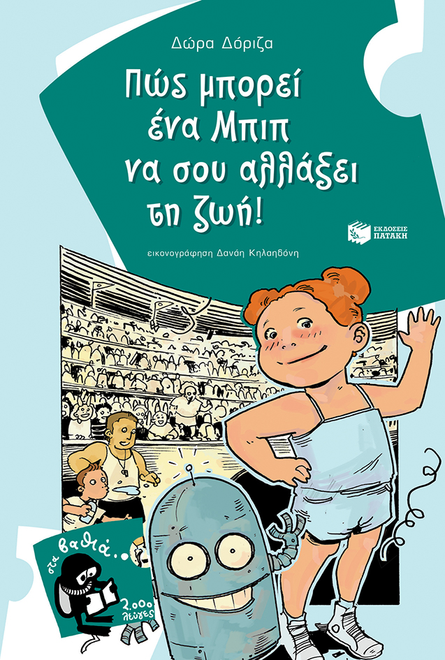 doriza_book_cover