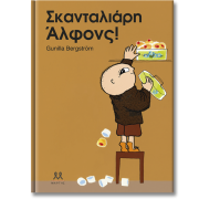 skantaliari_alfons_web
