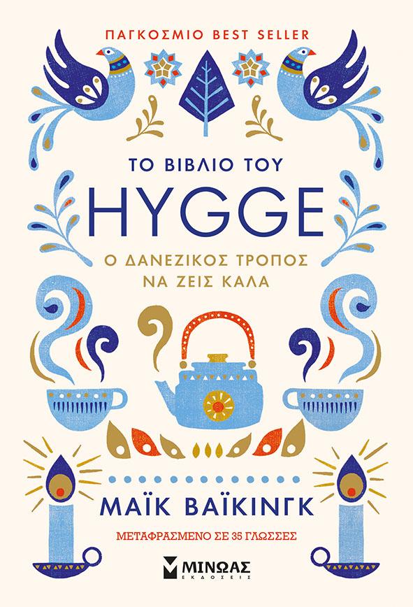 Το βιβλίο του Hygge,