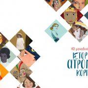 Ιστορίες για Ατρόμητα Κορίτσια – 40 μοναδικές Ελληνίδες