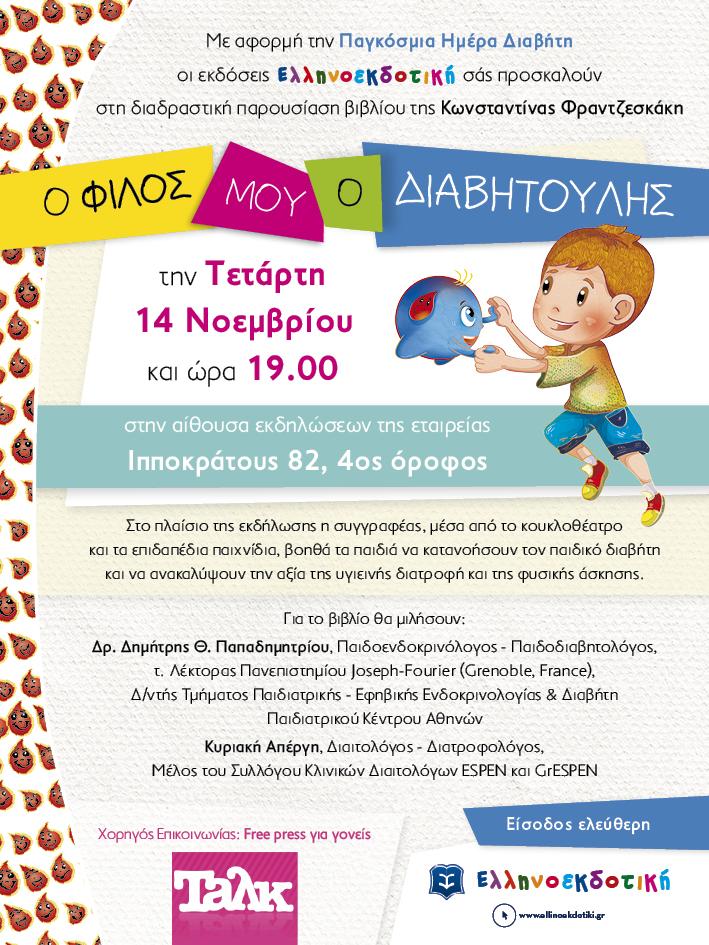 Diaviloulis_prosklisi_HmeraDiaviti
