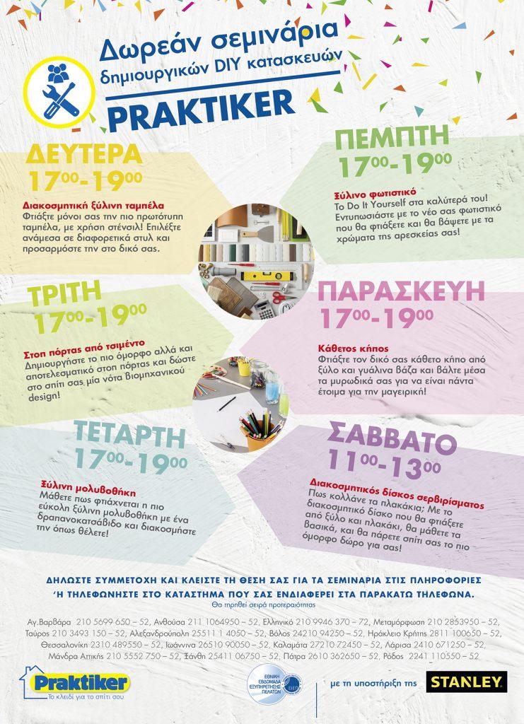 Praktiker_Εθνική Εβδομάδα Εξυπηρέτησης Πελατών_Πρόγραμμα (2)