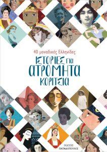 istories_gia_atromita_koritsia_cover