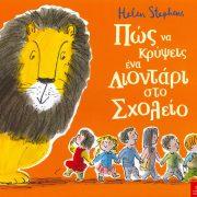 Πώς να κρύψεις ένα λιοντάρι στο σχολείο