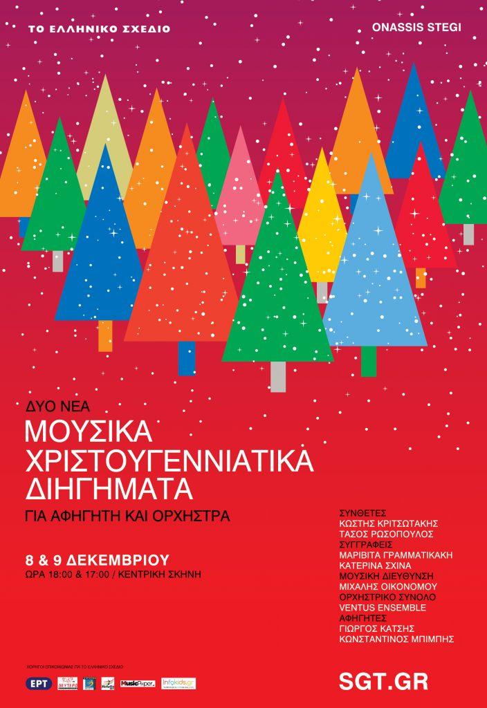 Christmas Narratives poster@Sakis Stritsidis