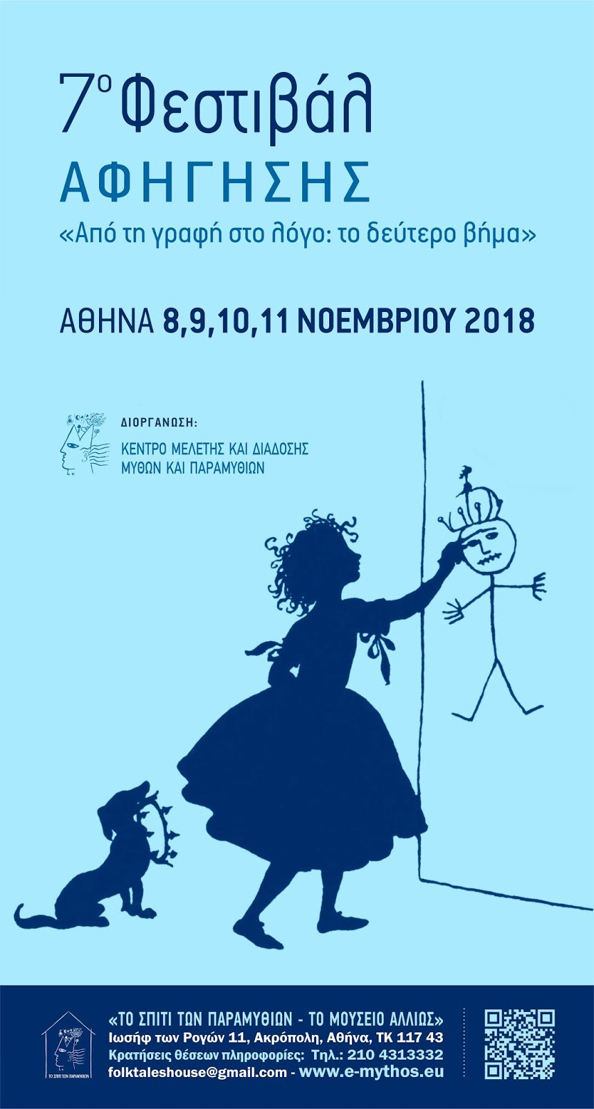 afisa-afhghsh2018-01 (1)
