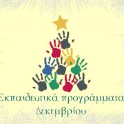 εκπαιδευτικά προγράμματα ελληνικός κόσμος