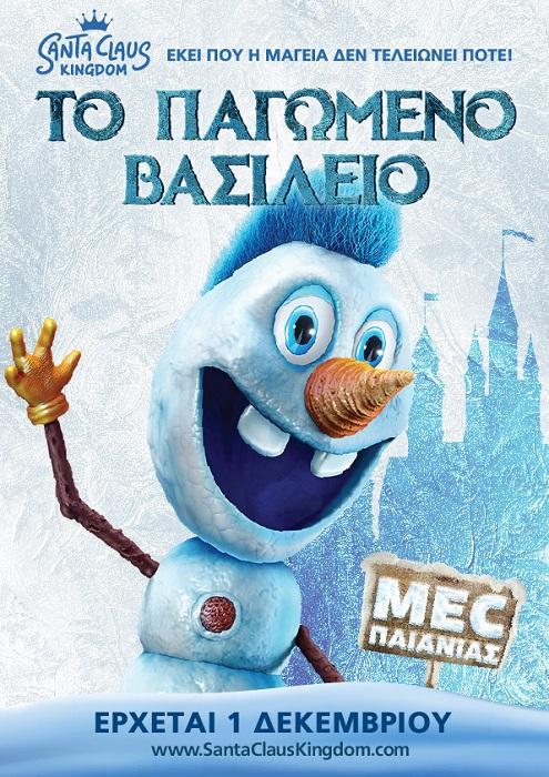 low poster frozen frodi