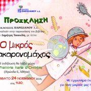 rsz_ΜΑΚΑΡΟΝΟΜΑΧΟΣ
