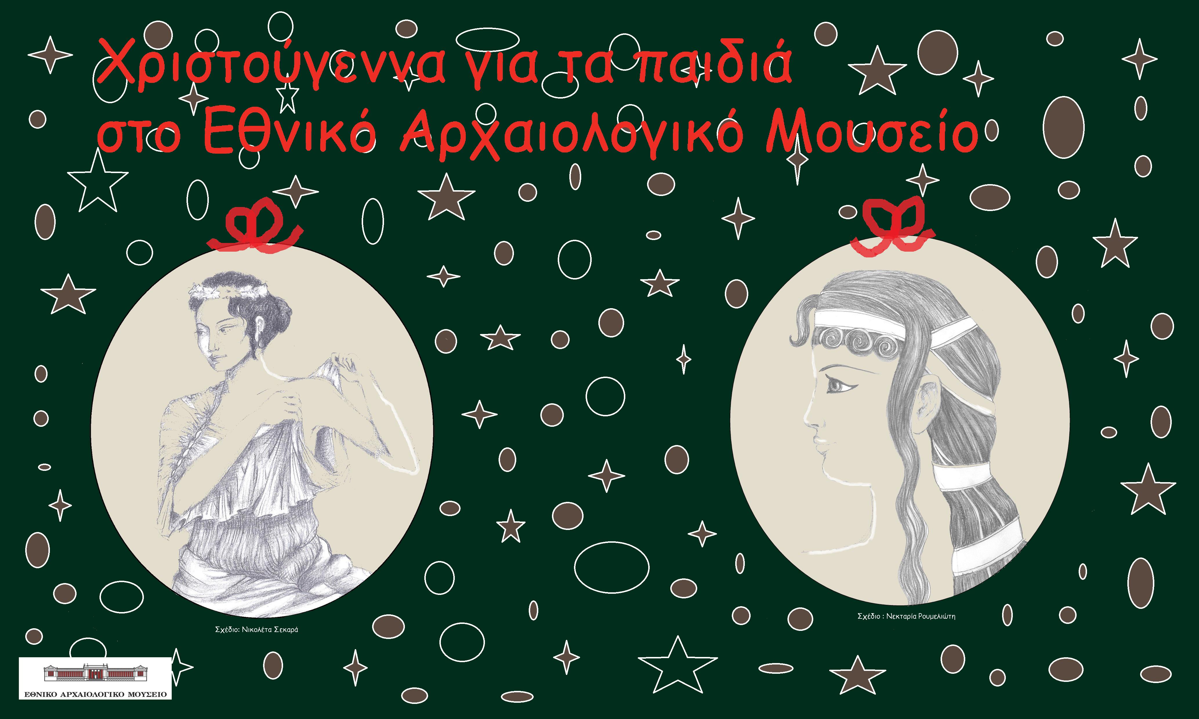 ΕΙΚ 2 ΧΡΙΣΤΟΥΓΕΝΝΑ ΕΑΜ