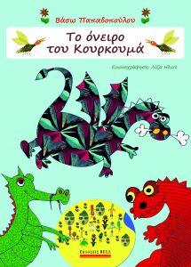 KOYRKOYMAS COVER
