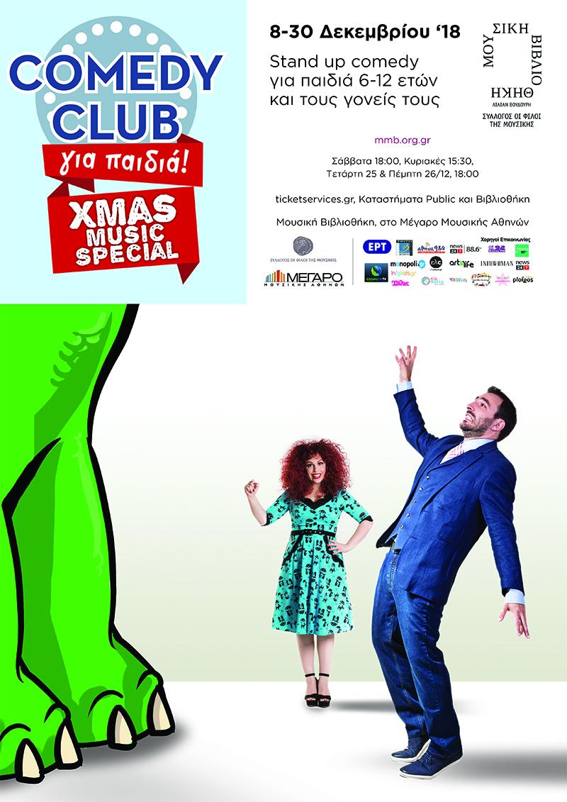 Comedy club για παιδιά: Xmas Music Special